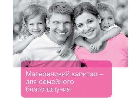 Материнский капитал - для семейного благополучия !!!